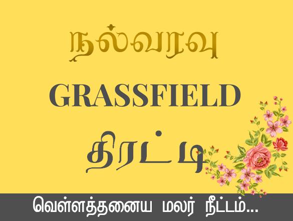 Grassfield வலைப்பதிவு திரட்டி உங்களை வரவேற்கிறது